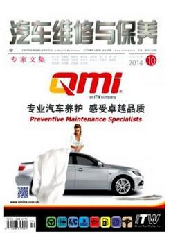 汽车维修与保养杂志征收汽车漆工流水线工作论文
