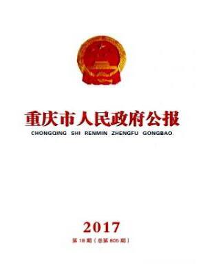 重庆市人民政府公报杂志2018年09期投稿论文目录查询