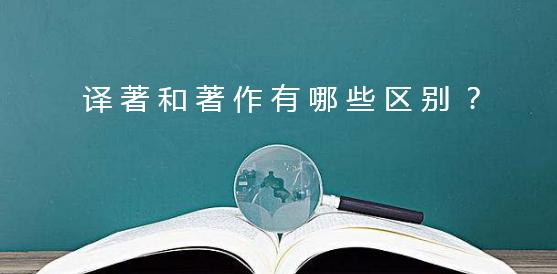 译著和著作有哪些区别