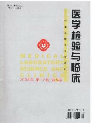 医学检验与临床杂志征收中级职称论文格式