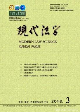 现代法学杂志投稿须知