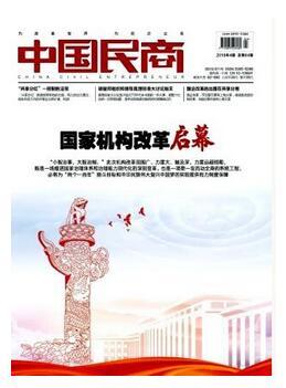 中国民商杂志征收民商法类论文