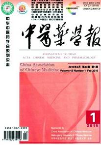 《中医药学报》