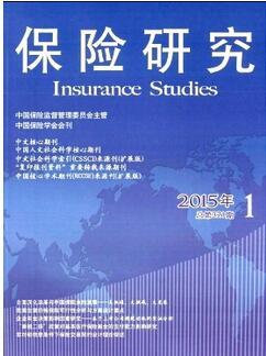 保险研究杂志征收保险类论文