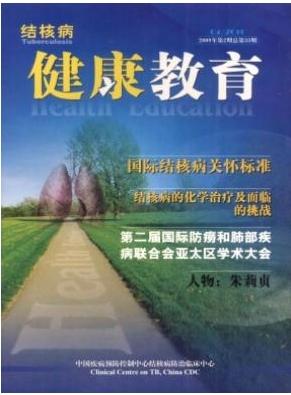 结核病健康教育疾病预防控制杂志