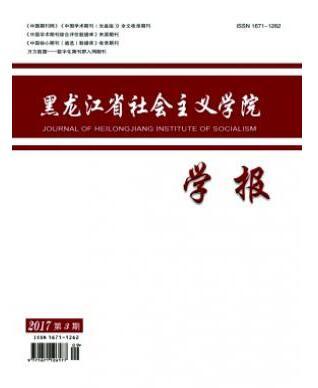 黑龙江省社会主义学院学报杂志论文投稿须知