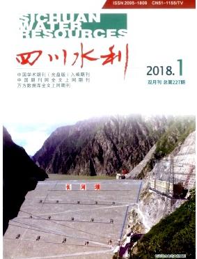 四川水利期刊是中文核心吗