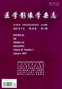 《医学影像学杂志》