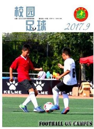 校园足球杂志2018年04期投稿论文目录