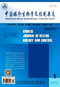《中国媒介生物学及控制杂志》