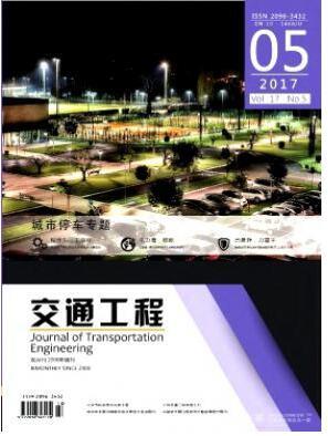 交通工程杂志2018年03期投稿论文目录
