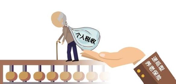 新个税框架下对税收递延养老保险涉税的思考