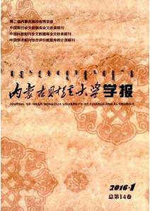 《内蒙古财经大学学报》编辑部投稿论文发表