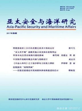 亚太安全与海洋研究杂志2018年03期投稿论文目录