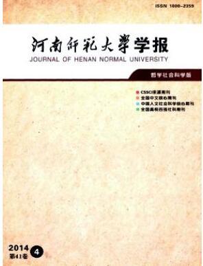 河南师范大学学报(哲学社会科学版)论文格式要求