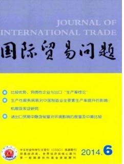 国际贸易问题杂志征收国际贸易类论文