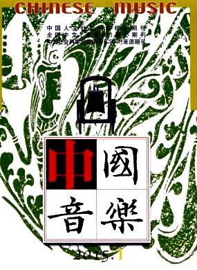 《中国音乐》