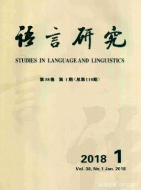 语言研究杂志语言研究人员论文发表