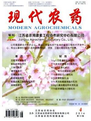 核心期刊现代农药杂志2018年03期投稿论文目录