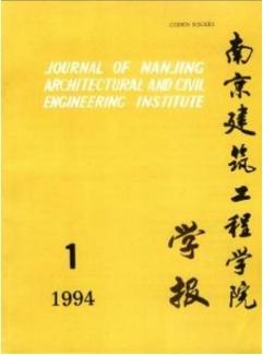 南京建筑工程学院学报(自然科学版)