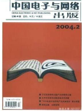 中国电子与网络出版国家级电子技术期刊