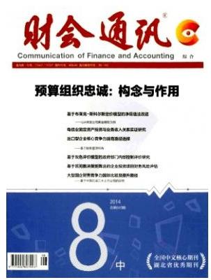 财会通讯(综合版)北大核心期刊