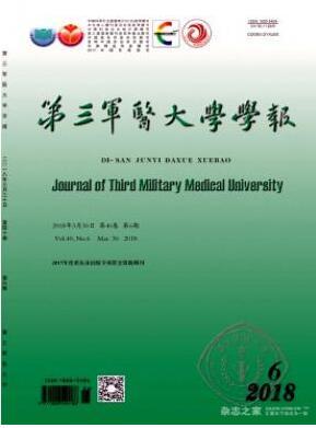 核心期刊第三军医大学学报杂志2018年06期投稿论文目录