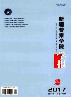 新疆警察学院学报杂志论文字体投稿要求