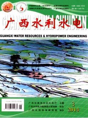 广西水利水电杂志2018年征收范围