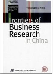 中国工商管理研究前沿