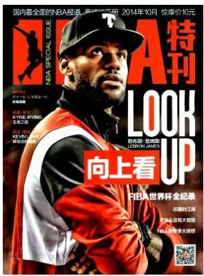 NBA特刊杂志2018年13期投稿论文目录查询