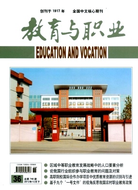 核心期刊《教育与职业》教育核心期刊投稿