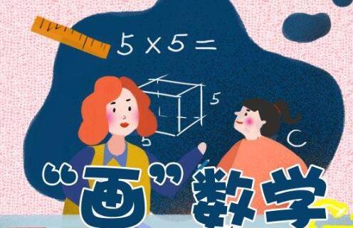 浅论数形结合在小学数学教学中的作用