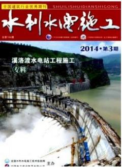 水利水电施工
