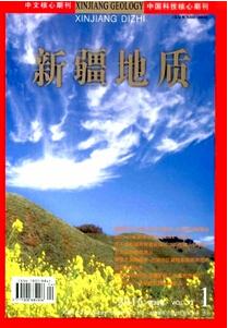 《新疆地质》