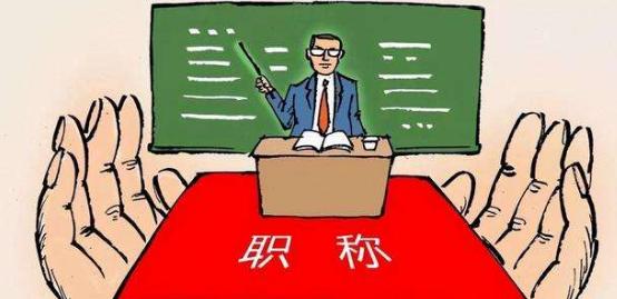 山东省教师职称评审加分细则