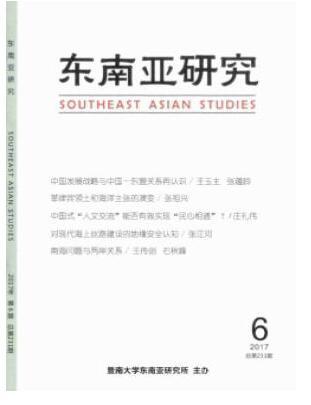 东南亚研究杂志政治研究类论文投稿