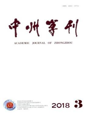 核心期刊中州学刊杂志职称论文投稿时间