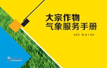 设施农业气象服务现状与对策