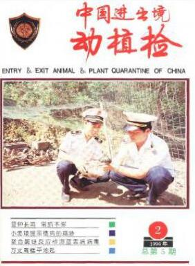 中国进出境动植检杂志国家级期刊征收范围