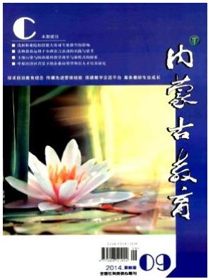 内蒙古教育(职教版)