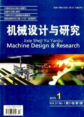 《机械设计与研究》