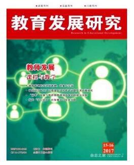 教育发展研究杂志征收教育学类论文