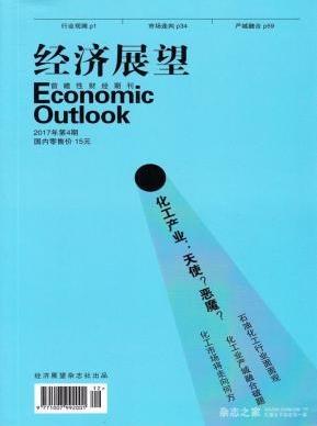 经济展望经济研究杂志