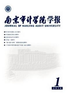 南京审计学院学报