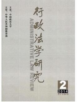 行政法研究杂志征收行政类论文