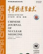 《中华核医学杂志》