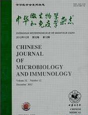 《中华微生物学和免疫学杂志》