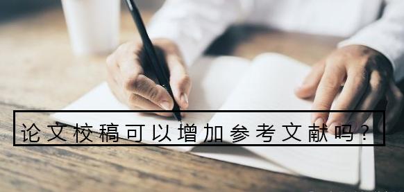 论文校稿可以增加参考文献吗
