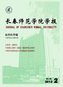 《长春师范大学学报》教师评职称论文发表